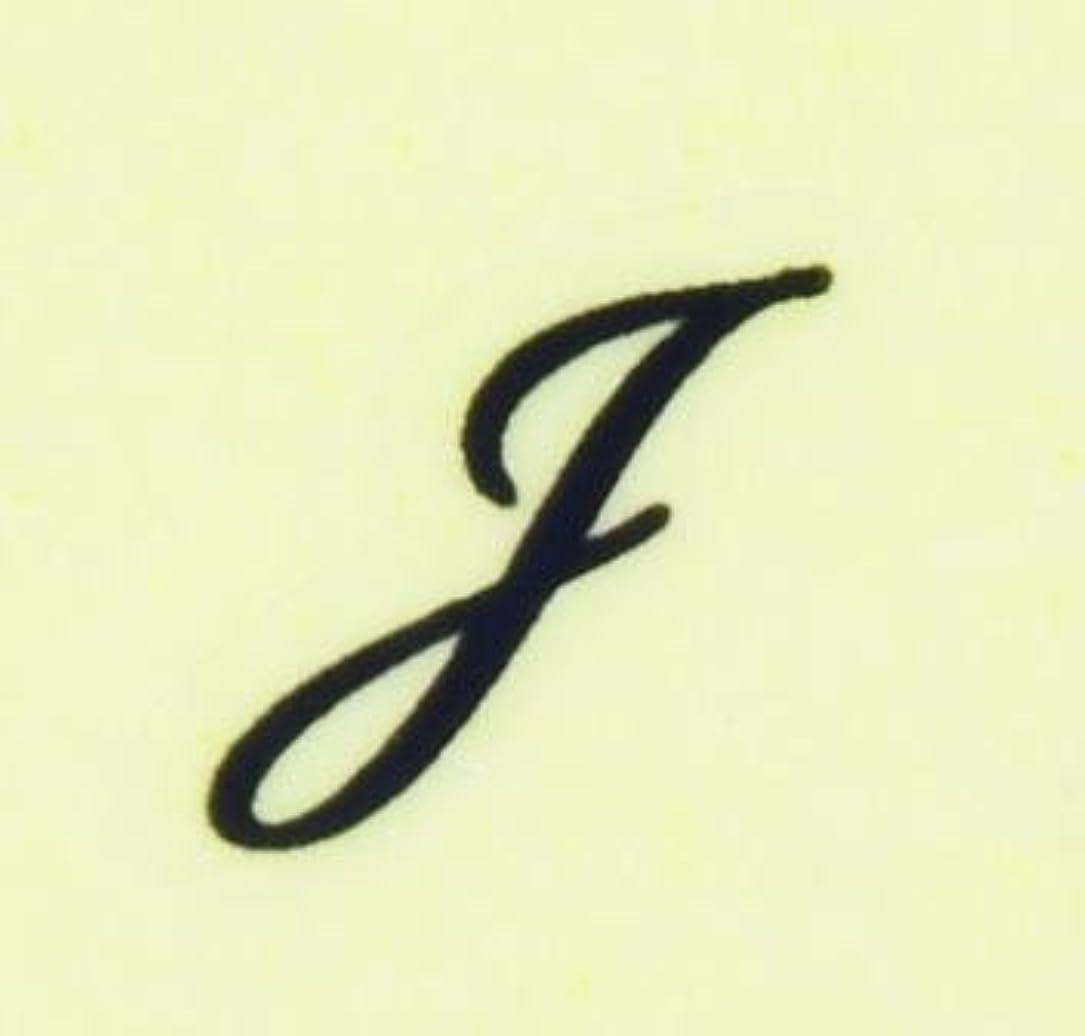 イブニングバレエ開業医ネイルシール【アルファベット】1筆記体(J)BK/各1シート9枚入