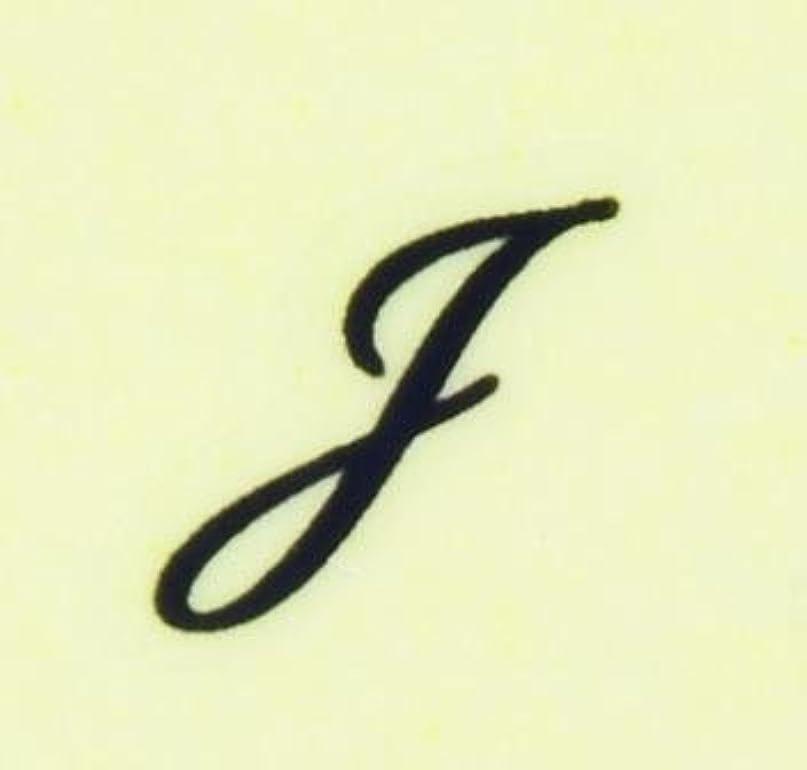 出発保全嫌なネイルシール【アルファベット】1筆記体(J)BK/各1シート9枚入