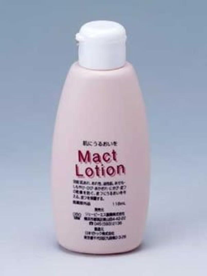 磨かれたマチュピチュクライアントマクトローションJ乳液 118ml