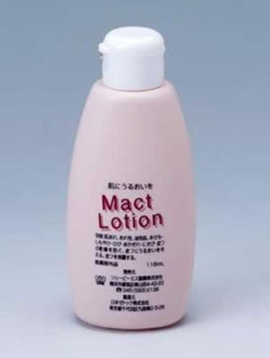 あいにく法的放つマクトローションJ乳液 118ml