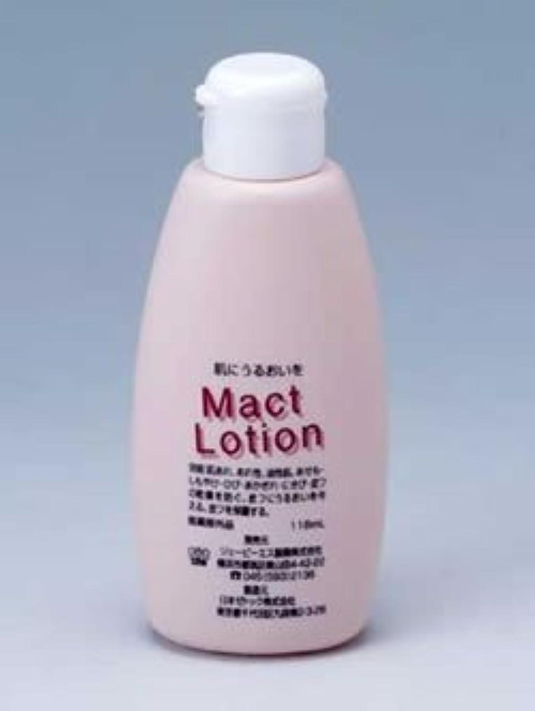 シーサイド確保する姿勢マクトローションJ乳液 118ml