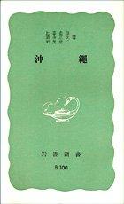 沖縄 (1963年) (岩波新書)