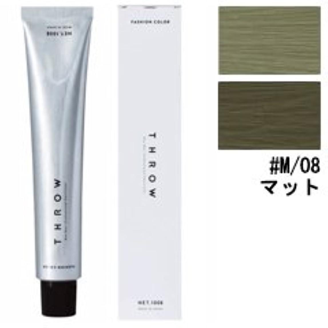 作る抵抗型【モルトベーネ】スロウ ファッションカラー #M/08 マット 100g