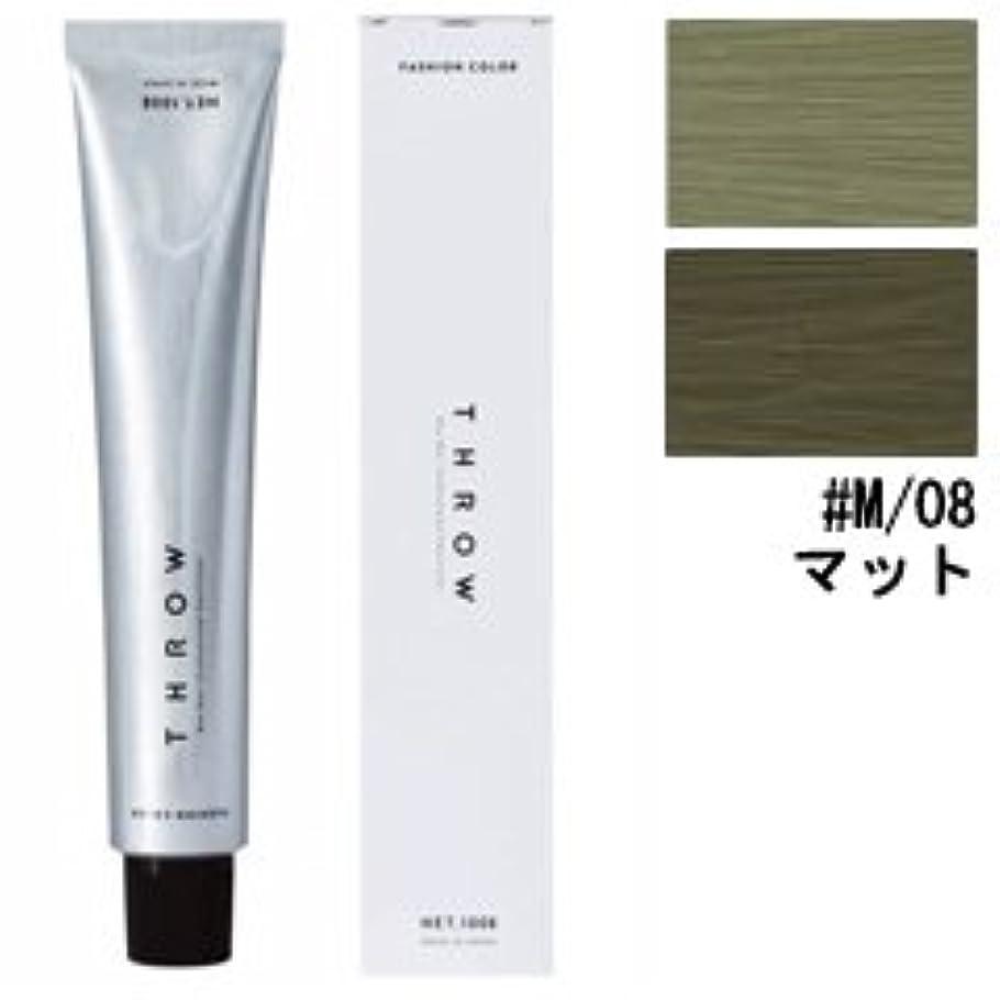 廃止作成するいじめっ子【モルトベーネ】スロウ ファッションカラー #M/08 マット 100g