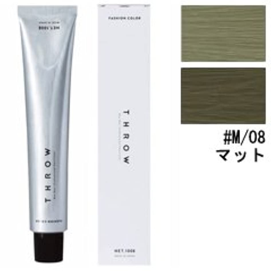 【モルトベーネ】スロウ ファッションカラー #M/08 マット 100g