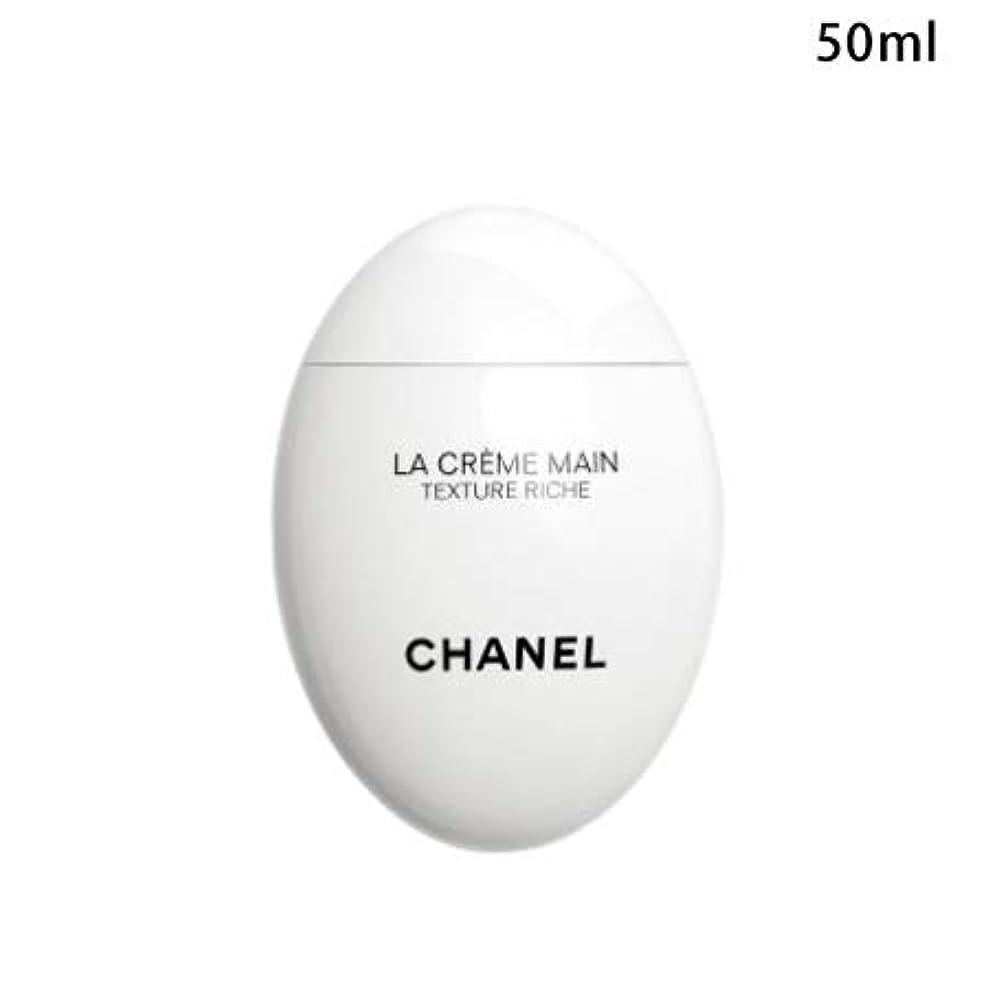 ハイブリッド予測する皮シャネル ラ クレーム マン リッシュ 50ml -CHANEL-