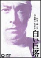 白い巨塔 [DVD]の詳細を見る