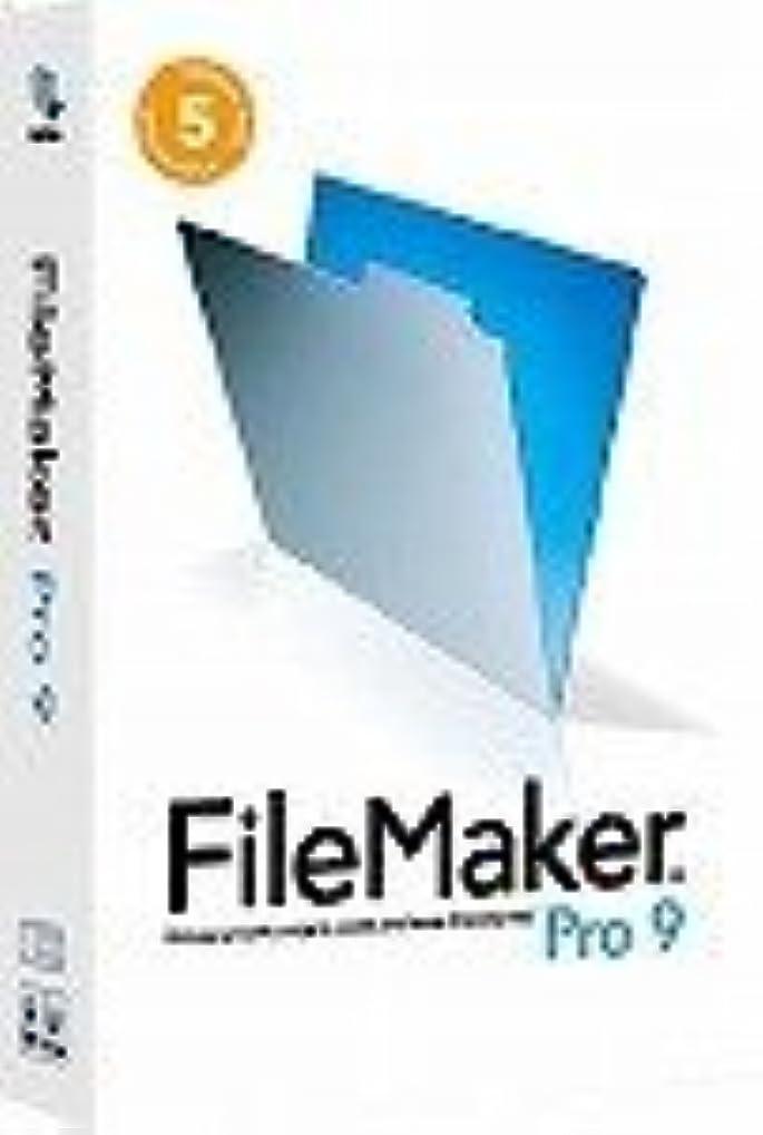 削減練習した経験的FileMaker Pro 9 5 License Pack