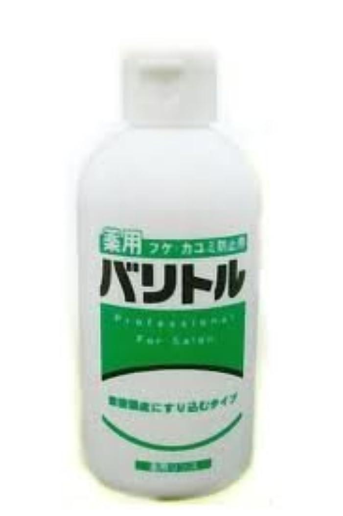 起きろ認める規定薬用バリトル 200g