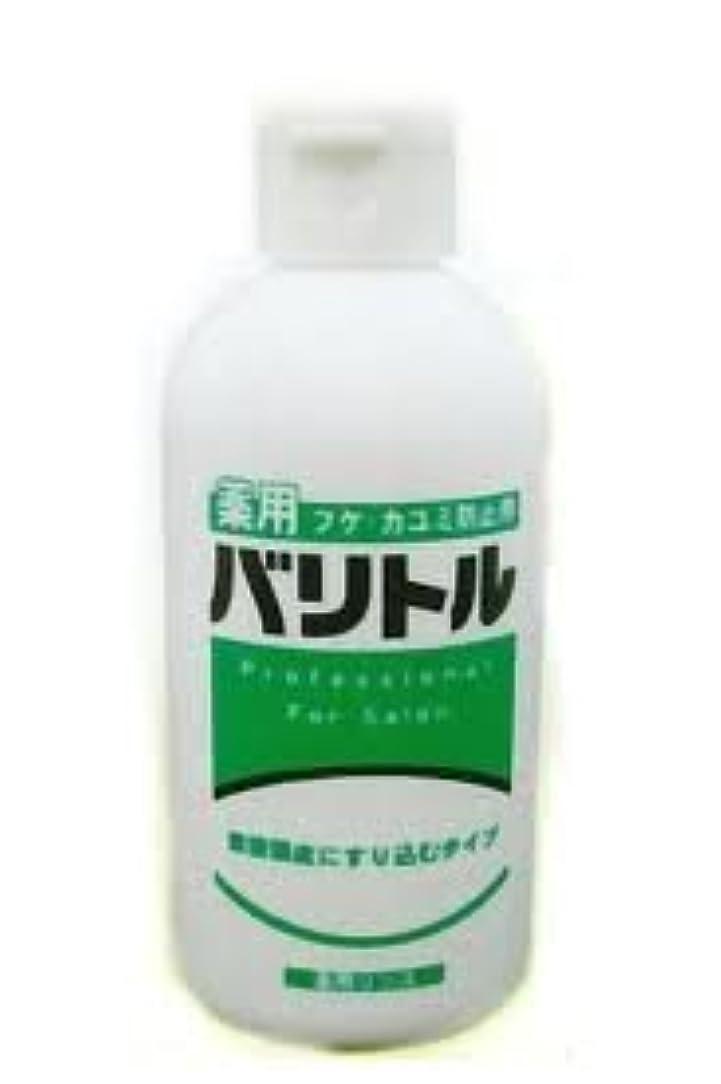 輸血熟したつま先薬用バリトル 200g