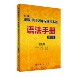 中日交流标准日本语语法手册:初级(第二版)(修订版)