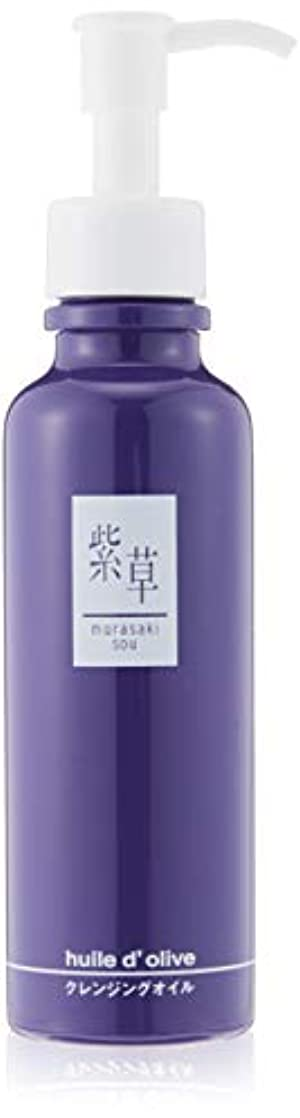 中古はぁきつく紫草 ユイルドリーブ(クレンジング)