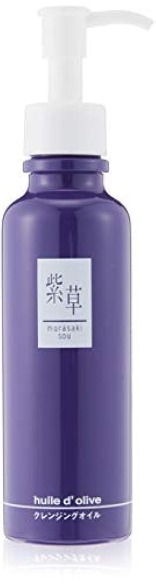 付与値する医療過誤紫草 ユイルドリーブ(クレンジング)