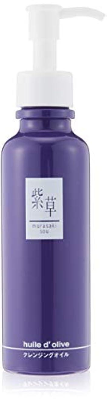 床移行するレバー紫草 ユイルドリーブ(クレンジング)