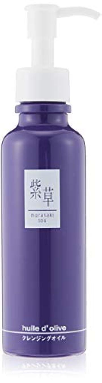 笑シーボード有利紫草 ユイルドリーブ(クレンジング)