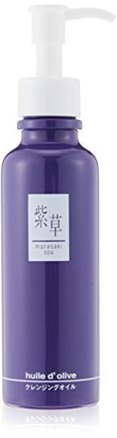 敬礼乳製品かける紫草 ユイルドリーブ(クレンジング)