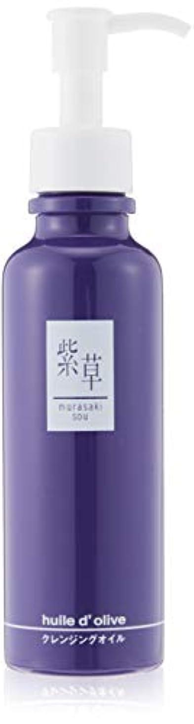 地震剥離バター紫草 ユイルドリーブ(クレンジング)