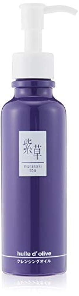 紫草 ユイルドリーブ(クレンジング)
