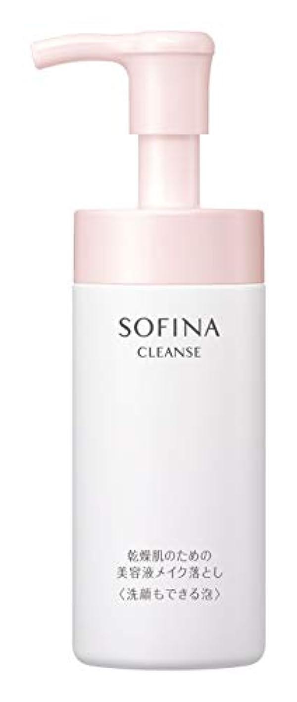 おびえたゾーン排他的ソフィーナ 乾燥肌のための美容液メイク落とし 洗顔もできる泡 150ml