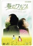 春のワルツ Vol.1 [DVD]