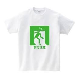 非常口パロディー前方注意Tシャツ ホワイト XL
