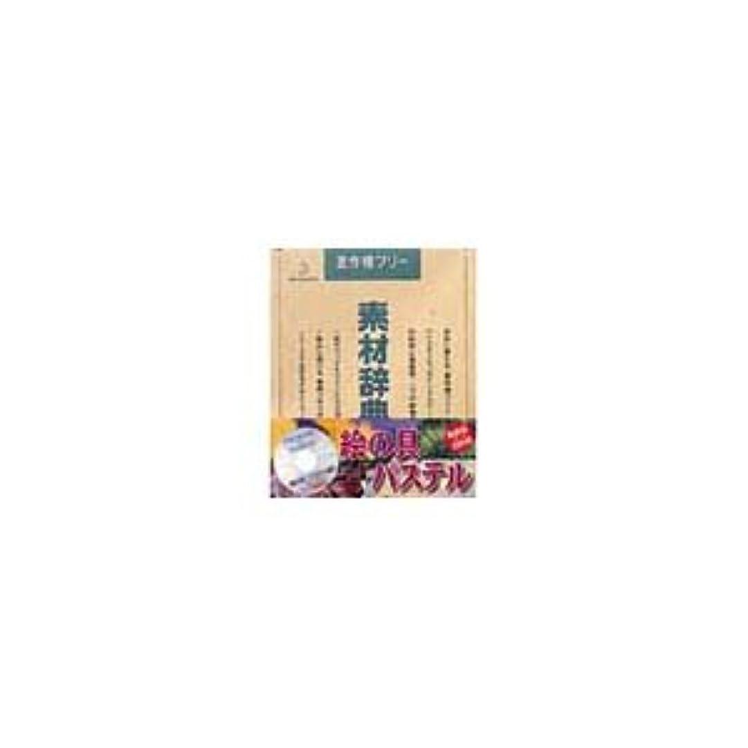 海藻インチライナー写真素材 素材辞典Vol.9 絵の具 パステル