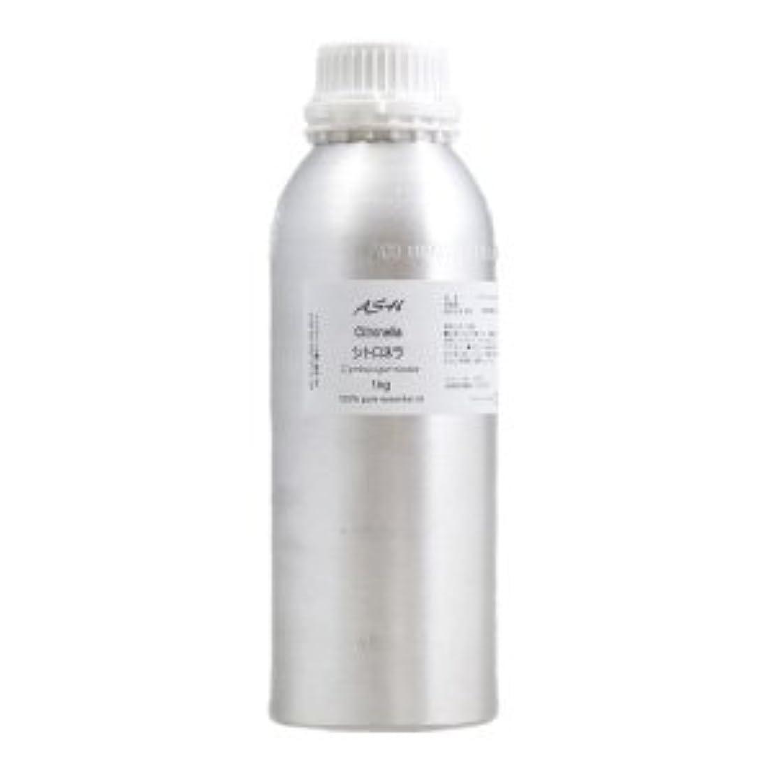 宣言する壮大見通しASH シトロネラ エッセンシャルオイル 業務用1kg AEAJ表示基準適合認定精油