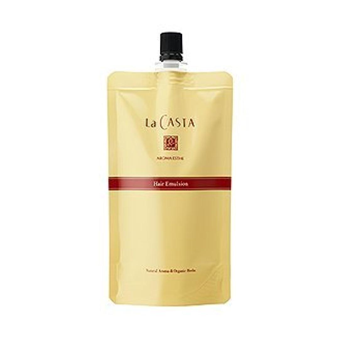 魅了する浴室衣服ラカスタ アロマエステ ヘアエマルジョン リフィル 140ml
