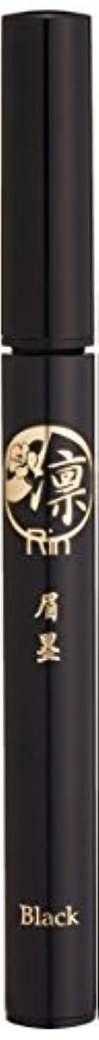 煙突モードヘッジ「凛」 眉墨 ブラック