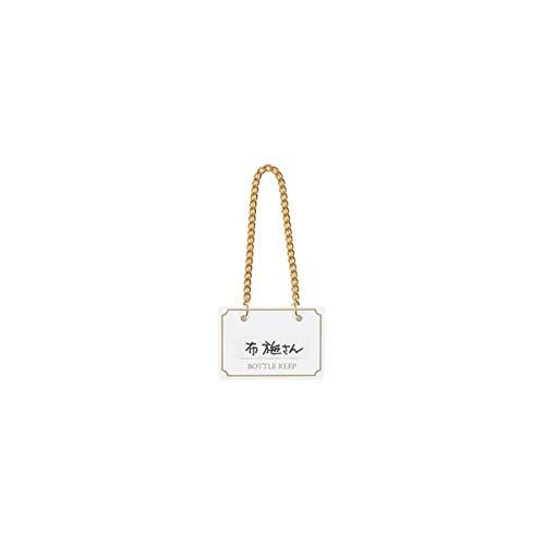 シンビ ボトルキーパー 黒 BM-1 本体:硬質PVC・鎖:アルミメッキ 中国 (10枚入) PBTF701
