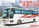 青島文化教材社 1/32 バス No.14 京王電鉄バス/京王バス東 三菱ふそうエアロクイーンI