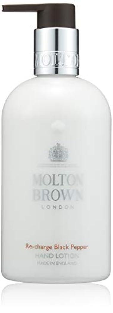 アンデス山脈フィヨルド栄光のMOLTON BROWN(モルトンブラウン) ブラックペッパー コレクション BPハンドローション