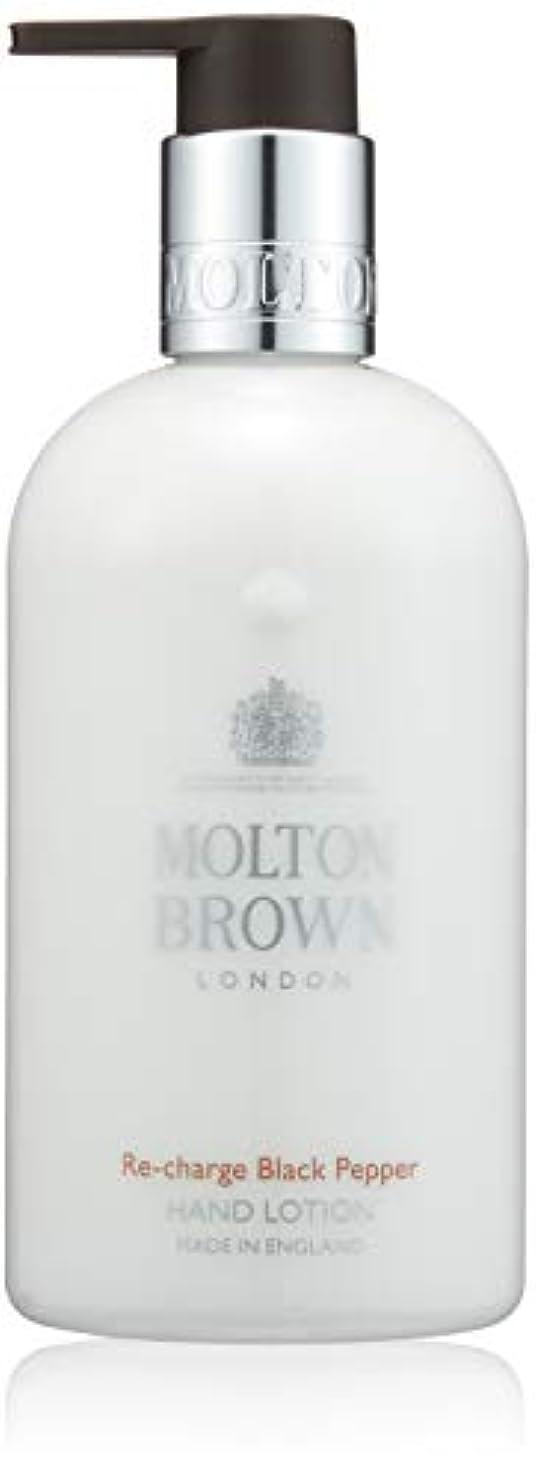 MOLTON BROWN(モルトンブラウン) ブラックペッパー コレクション BPハンドローション