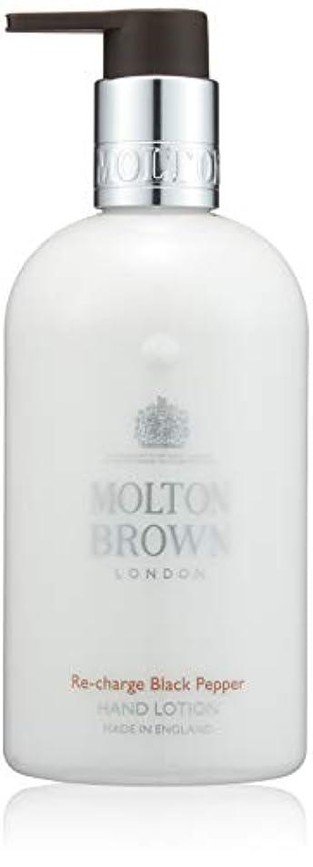 立法ローマ人嵐のMOLTON BROWN(モルトンブラウン) ブラックペッパー コレクション BPハンドローション