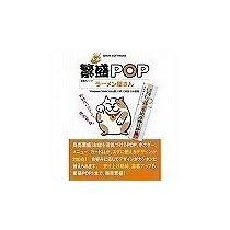 日本ソフトウエア 繁盛POP ラーメン屋さん