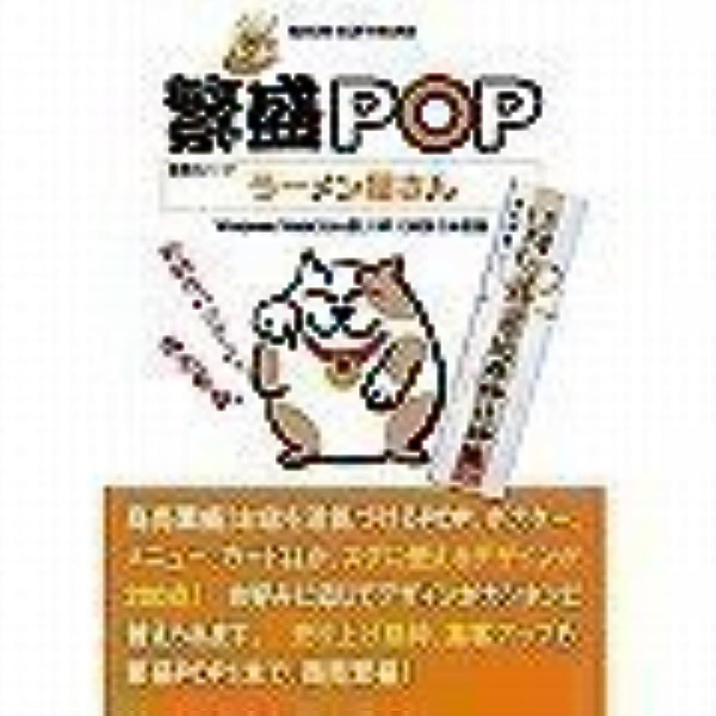 罹患率座標無し日本ソフトウエア 繁盛POP ラーメン屋さん