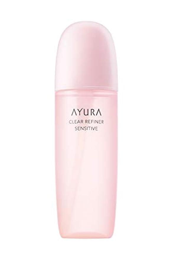 キラウエア山吹きさらしヒゲクジラアユーラ (AYURA) クリアリファイナー センシティブ (医薬部外品) < 化粧水 > 200mL 不要な角質を取り除く 角質ケア 化粧水 敏感肌用