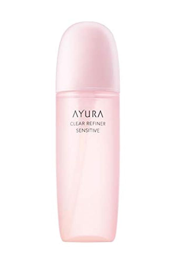 アユーラ (AYURA) クリアリファイナー センシティブ (医薬部外品) < 化粧水 > 200mL 不要な角質を取り除く 角質ケア 化粧水 敏感肌用
