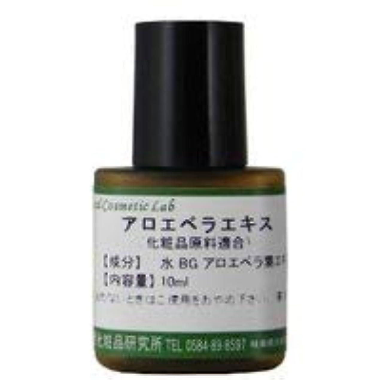 バンおしゃれな砲撃アロエベラエキス 10ml 【手作り化粧品原料】