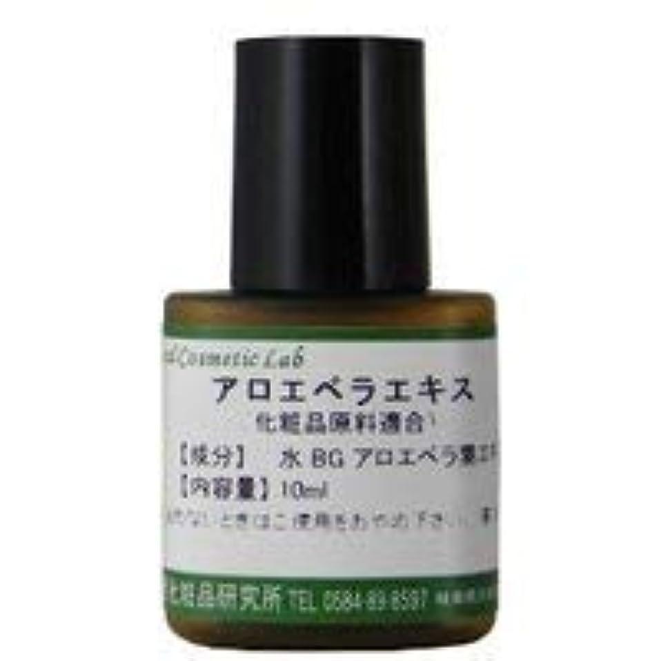 トラフ計算する退化するアロエベラエキス 10ml 【手作り化粧品原料】