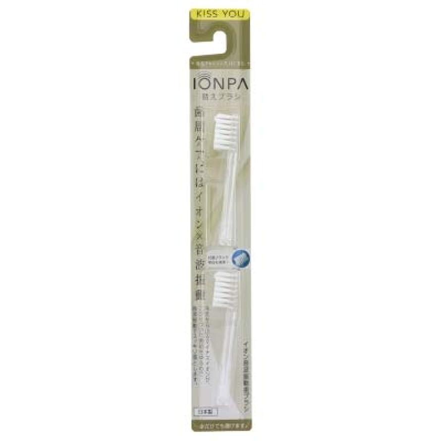 【まとめ買い】音波振動歯ブラシIONPA替え2p ×3個