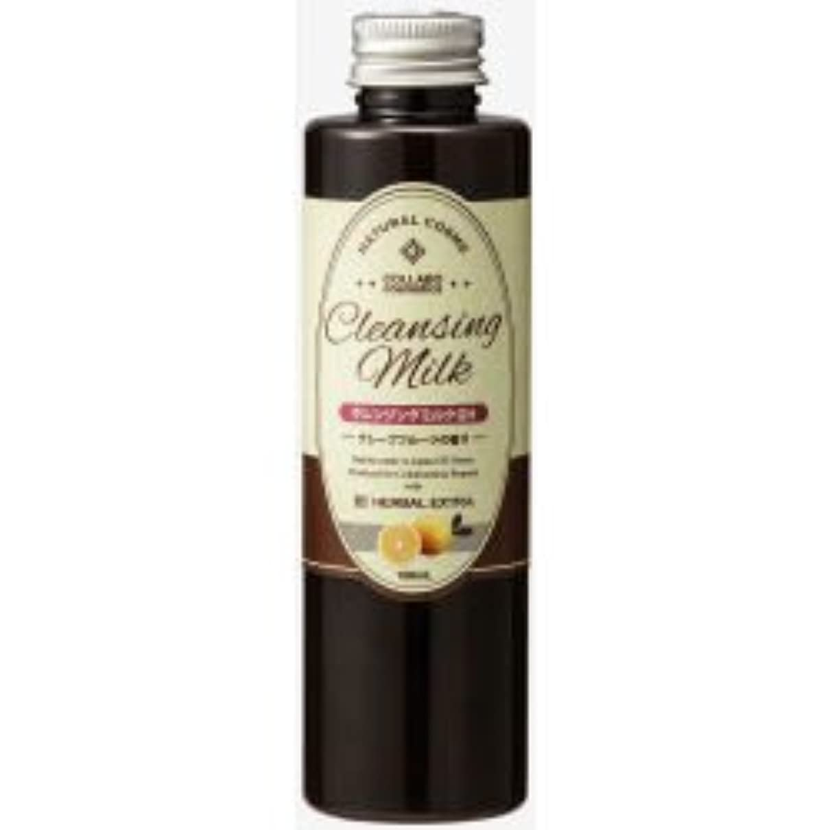 天皇まともな面倒[ゼミド×ハーバルエクストラ] クレンジングミルクGH グレープフルーツの香り 150ml