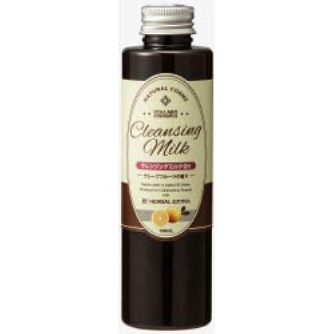 クラッシュ美徳再生可能[ゼミド×ハーバルエクストラ] クレンジングミルクGH グレープフルーツの香り 150ml