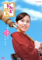 どんど晴れ 完全版DVD-BOX1