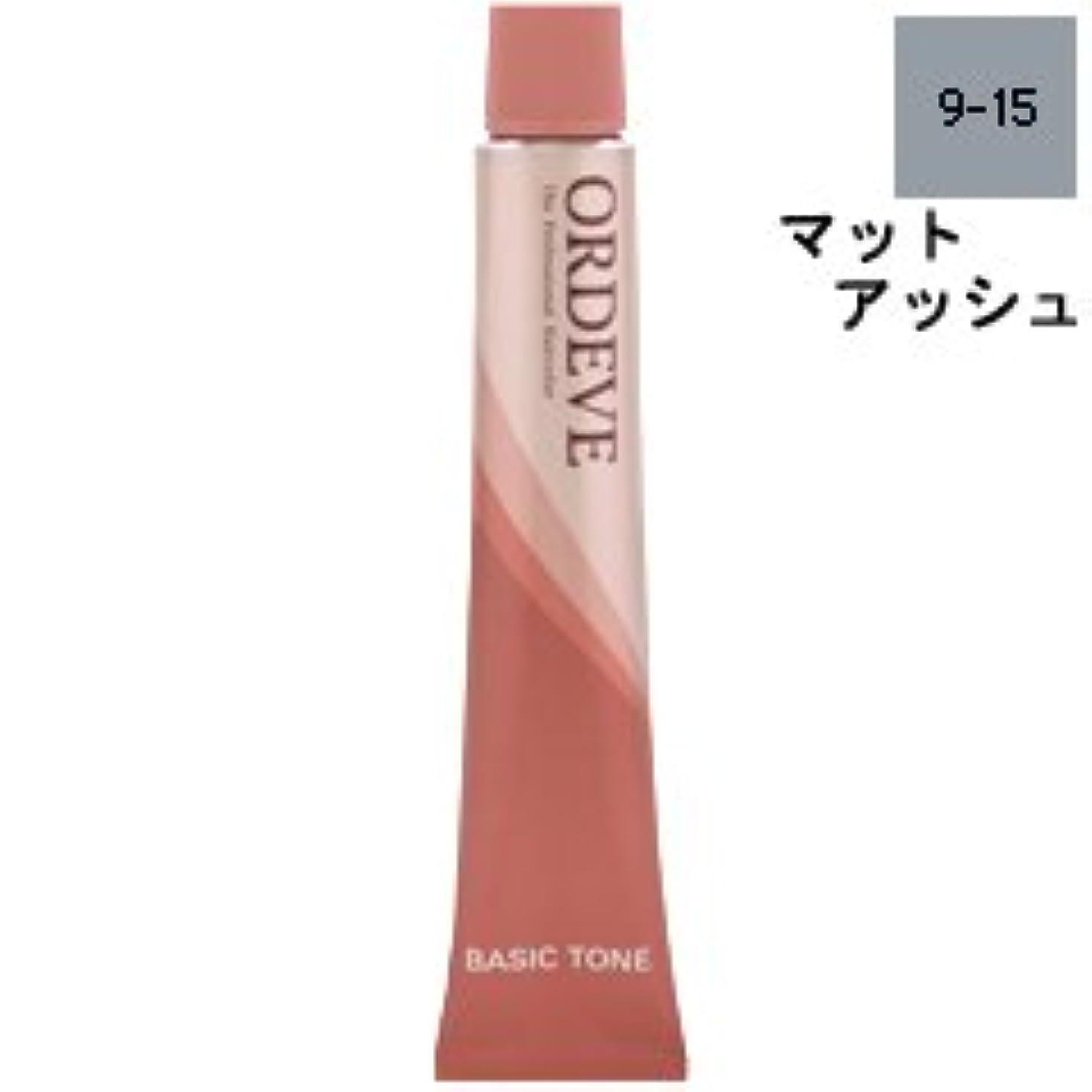 びっくりする味放散する【ミルボン】オルディーブ ベーシックトーン #09-15 マットアッシュ 80g