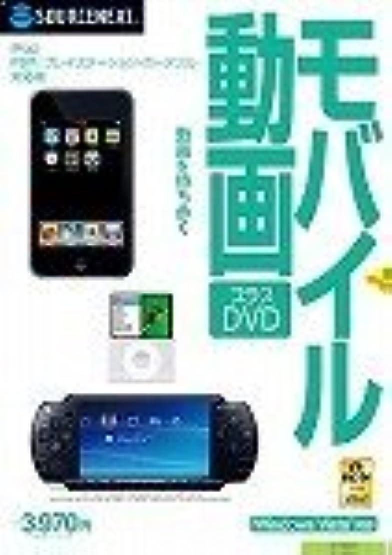 リゾートタイトルマラウイモバイル動画 プラスDVD (iPod?PSP対応版)