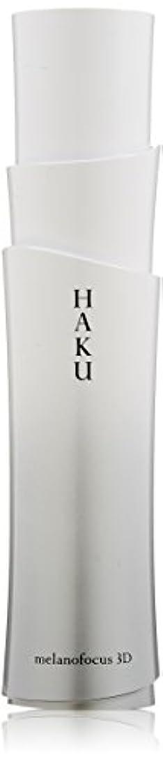 HAKU メラノフォーカス3D 美白美容液 45g 【医薬部外品】