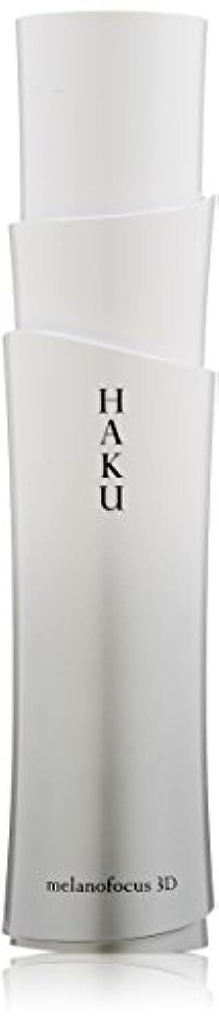 露出度の高い刻む野生HAKU メラノフォーカス3D 美白美容液 45g 【医薬部外品】