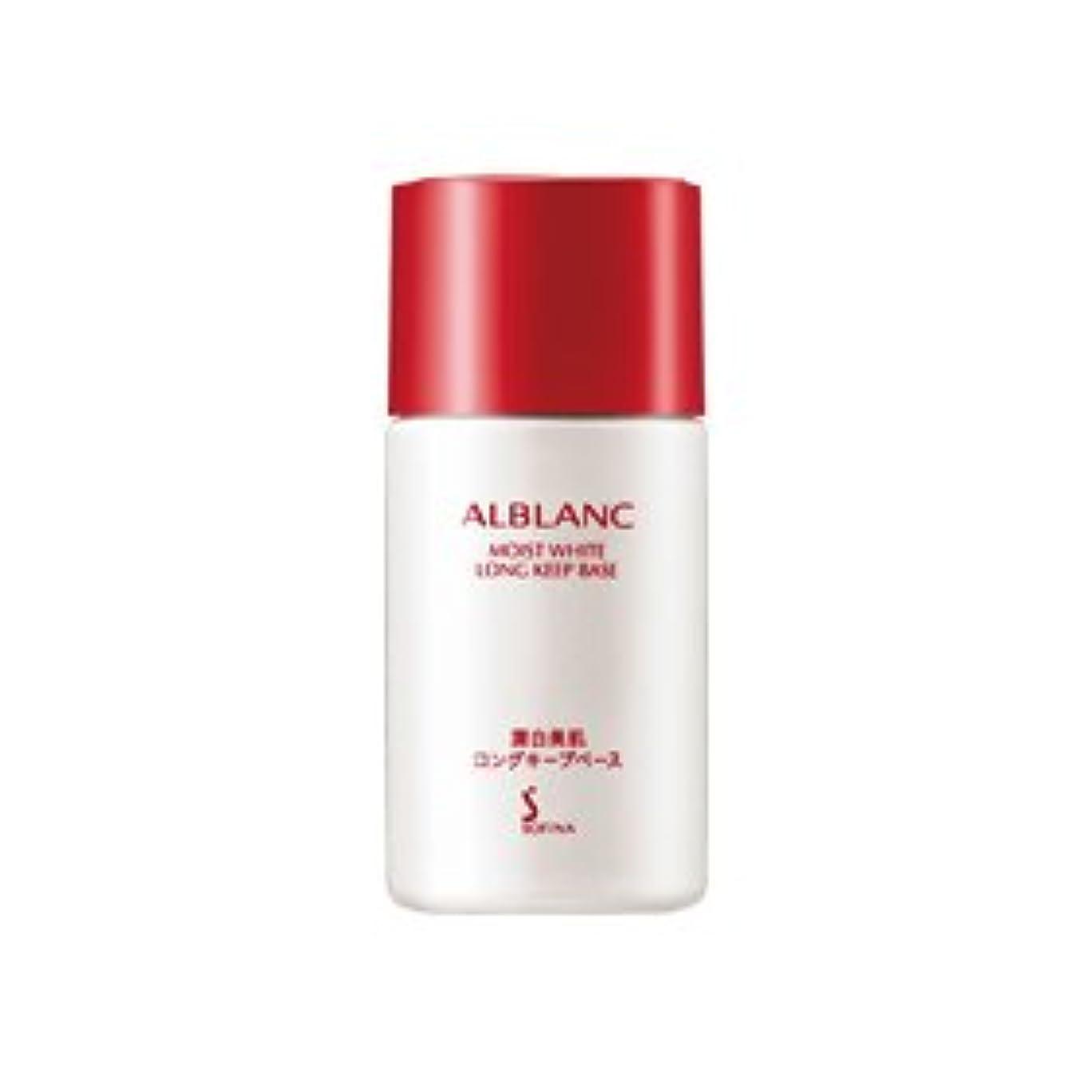 印象的な異形面白い花王 ソフィーナ アルブラン 潤白美肌 ロングキープベース 25ml 化粧下地