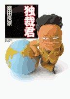 独裁君 (ビッグコミックススペシャル)
